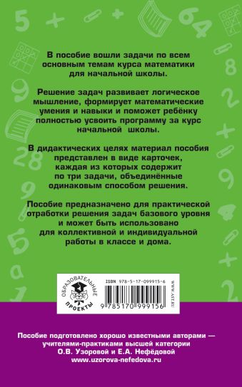 2518 задач по математике. 1-4 классы Узорова О. В., Нефедова Е.А.