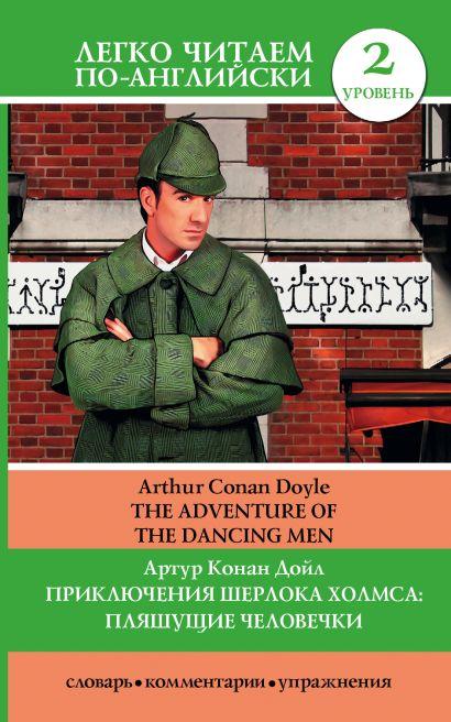 Приключения Шерлока Холмса: Пляшущие человечки = The Adventure of the Dancing Men - фото 1