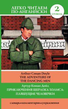 Приключения Шерлока Холмса: Пляшущие человечки = The Adventure of the Dancing Men