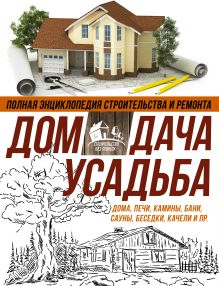 Полная энциклопедия строительства и ремонта. Дом, дача. усадьба. 4 лучшие книги