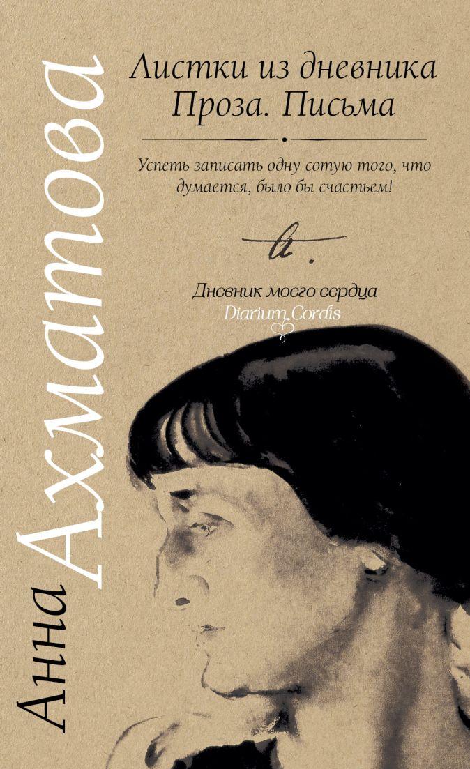 Ахматова А.А. - Листки из дневника. Проза. Письма обложка книги
