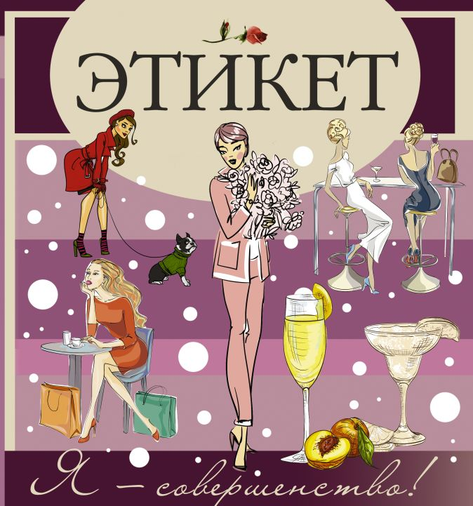 Шабан Т.С. - Этикет обложка книги