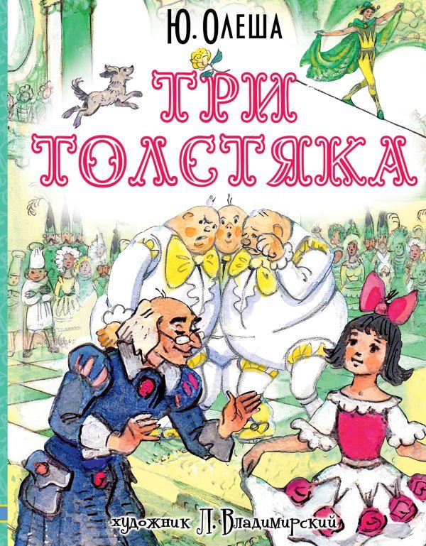 Три толстяка Олеша Ю.К.,Владимирский Л.В