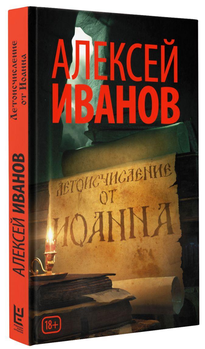 Алексей Иванов - Летоисчисление от Иоанна обложка книги