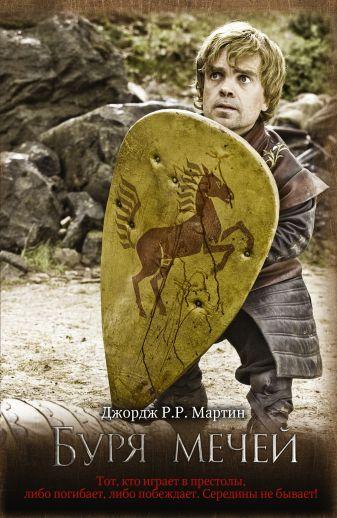 Джордж Р.Р. Мартин - Буря мечей обложка книги