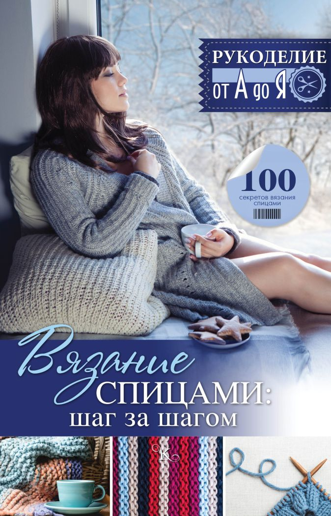 Бахарева Н.В. - Вязание спицами: шаг за шагом обложка книги