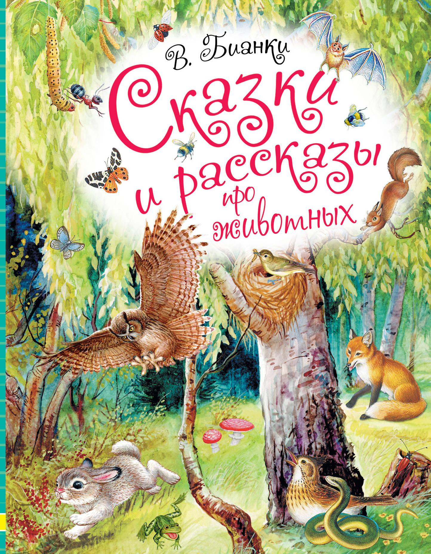Бианки В.В. Сказки и рассказы про животных художественные книги детиздат рассказы и сказки хитрый лис и умная уточка в бианки