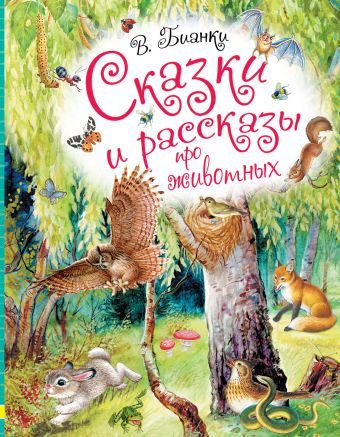 Сказки и рассказы про животных Бианки В.В.