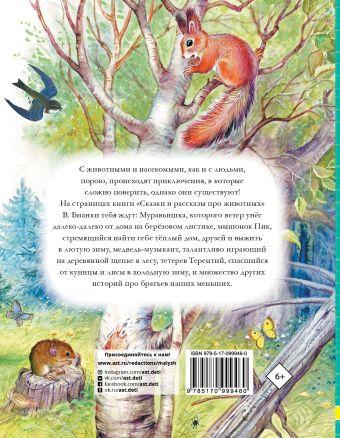 Сказки и рассказы про животных В. Бианки