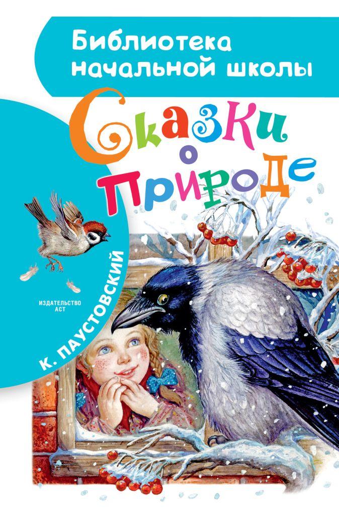 К.Г. Паустовский - Сказки о природе обложка книги