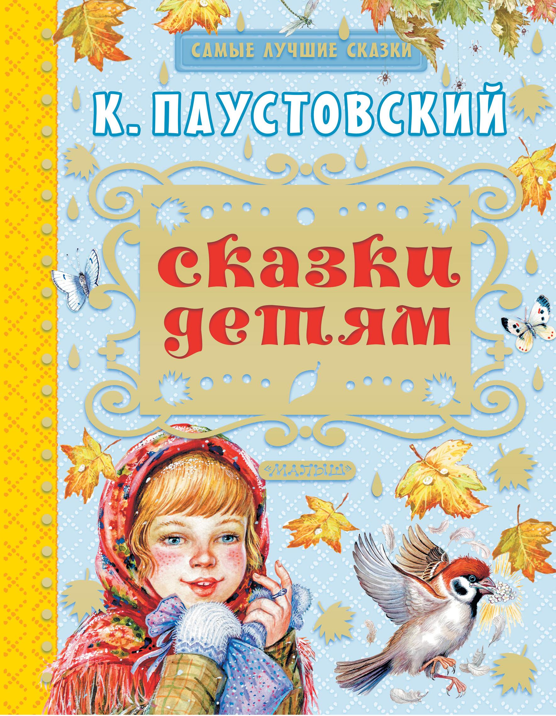 К.Г. Паустовский Сказки детям