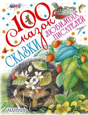 Сказки любимых писателей К. Чуковский, С. Маршак, В. Бианки, К.Д. Ушинский и др.