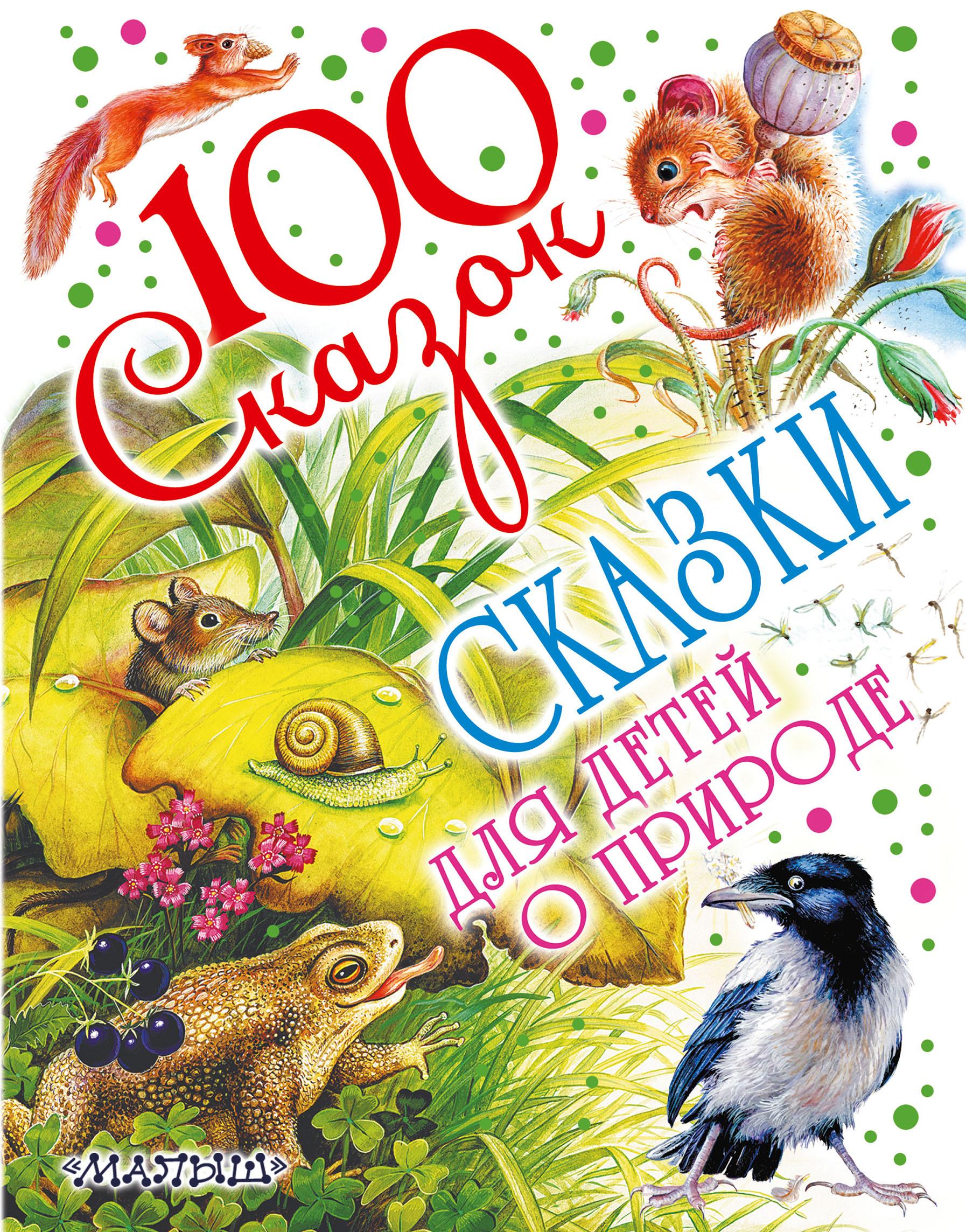 Сказки для детей о природе