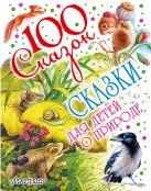 Бианки В.В., Сладков Н.И., Пришвин М.М. - Сказки для детей о природе' обложка книги