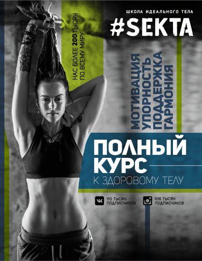 #SEKTA: полный курс к здоровому телу - фото 1