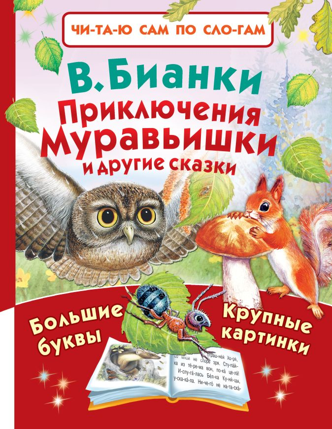 В. Бианки - Приключения Муравьишки и другие сказки обложка книги