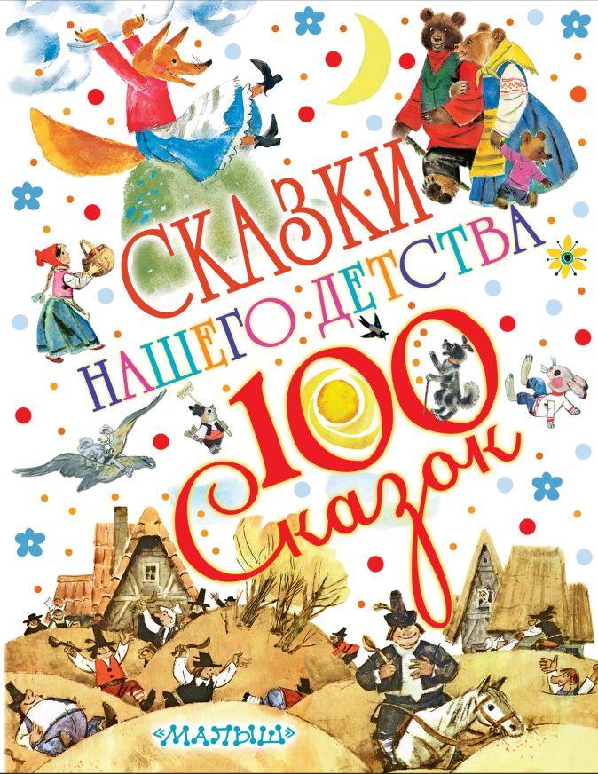 Л. Толстой, Н. Некрасов, К. Чуковский и др. - Сказки нашего детства обложка книги