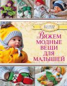Демина М.А. - Вяжем модные вещи для малышей' обложка книги