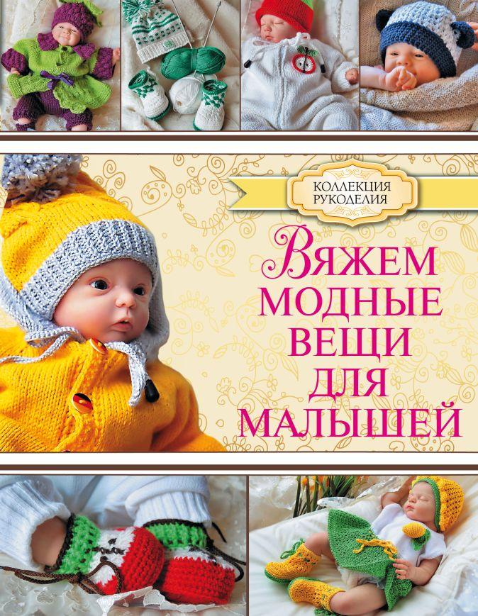 Демина М.А. - Вяжем модные вещи для малышей обложка книги