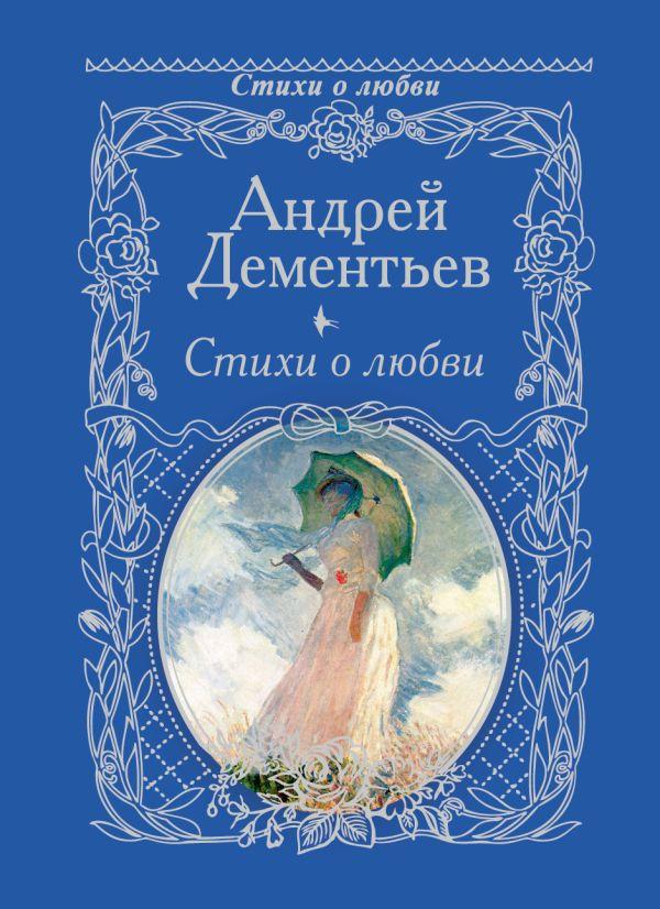 Стихи о любви Дементьев А.Д.