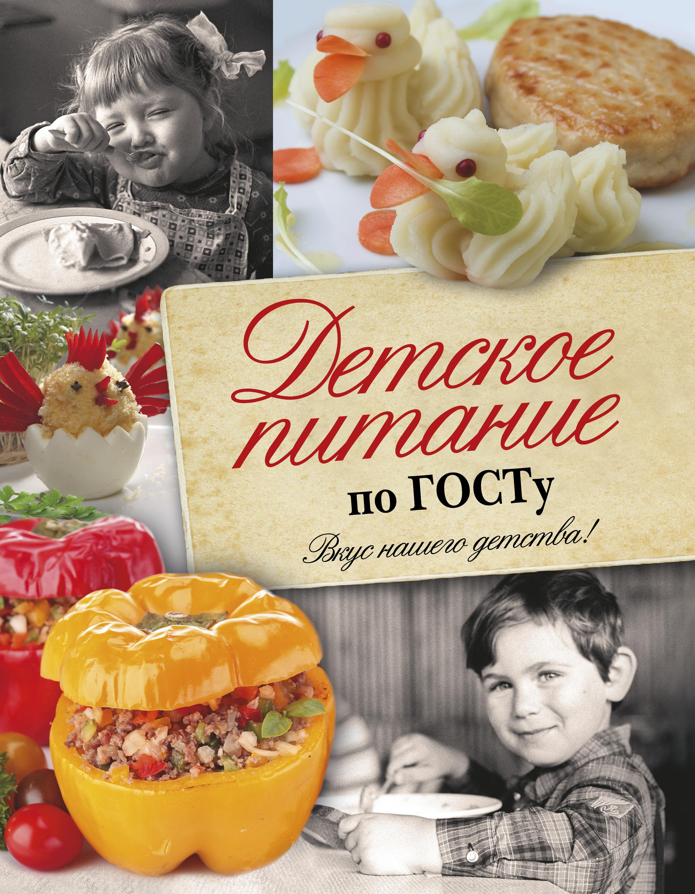 Аникеева Т.В. Детское питание по ГОСТу книги издательство аст детское питание по госту