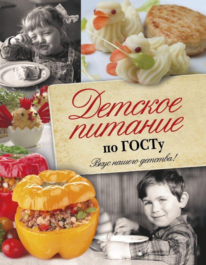 Детское питание по ГОСТу Аникеева Т.В.
