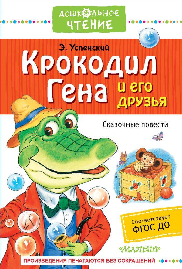 Успенский Эдуард Николаевич Крокодил Гена и его друзья. Сказочные повести