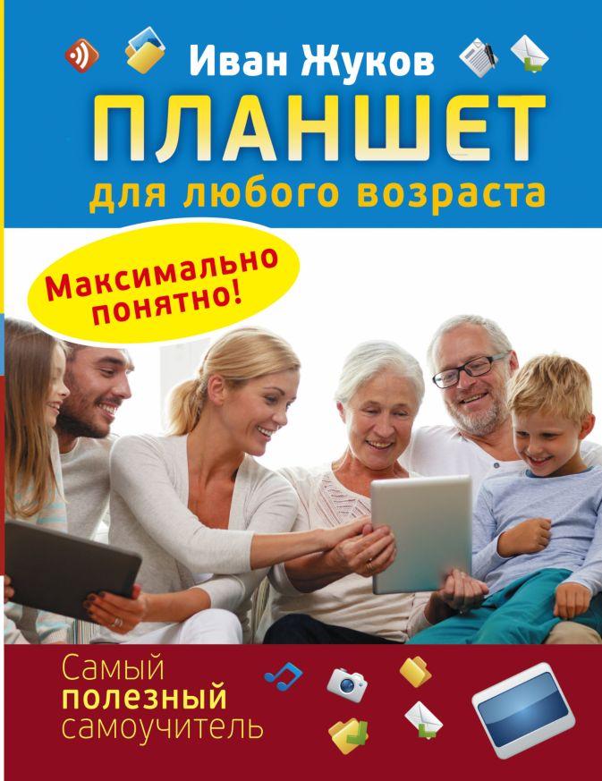 Иван Жуков - Планшет для любого возраста. Максимально понятно! обложка книги