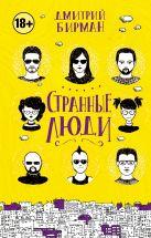 Бирман Д.П. - Странные люди' обложка книги