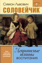 Соловейчик С.Л. - Непрописные истины воспитания' обложка книги