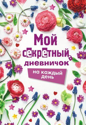 Гордеева Е.А., Парнякова М.В. - Мой секретный дневничок на каждый день обложка книги