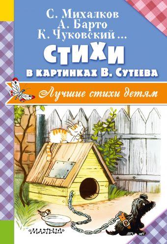 Стихи в картинках В. Сутеева Михалков С.В.,, Барто А.Л.,, Чуковский К.И. и др.