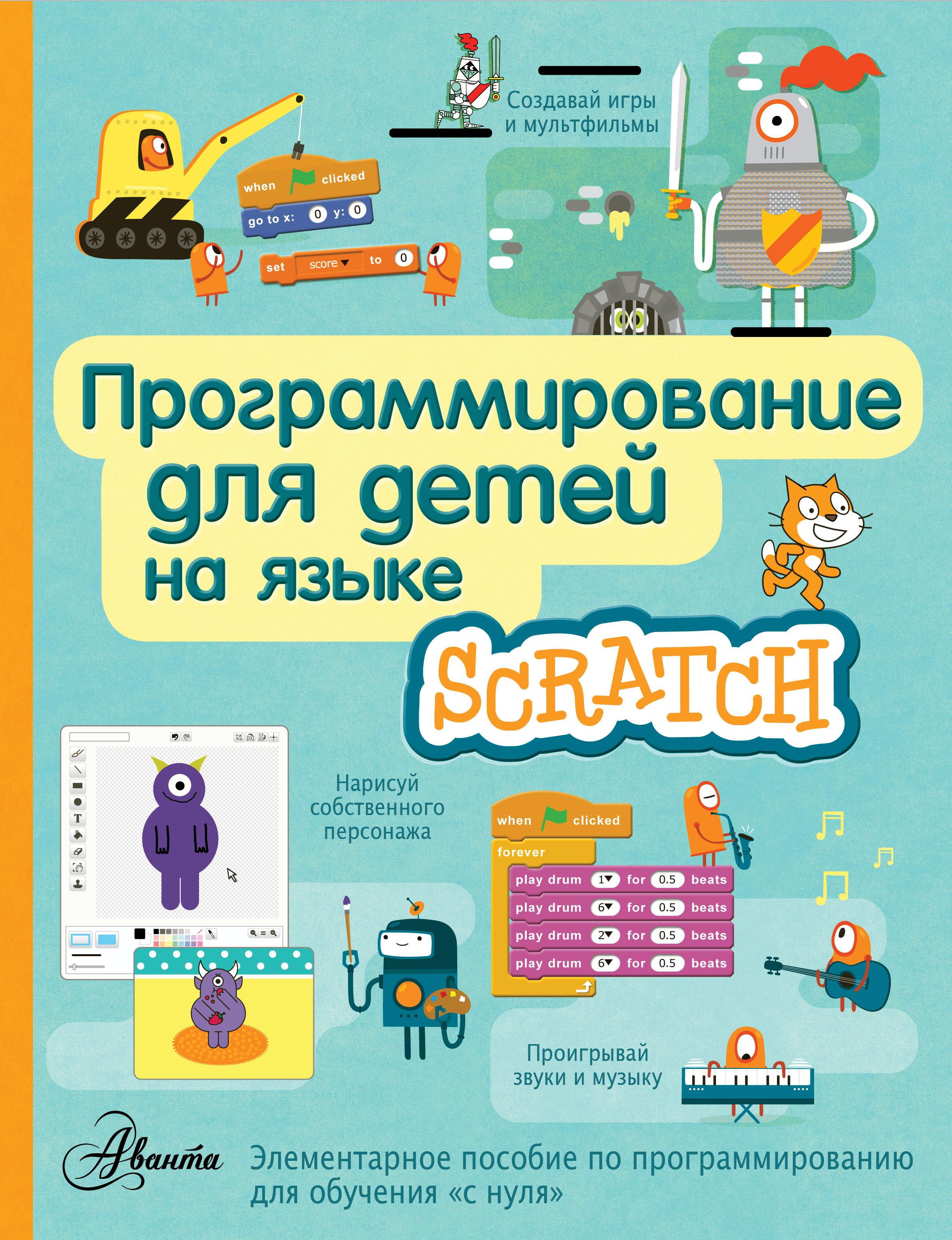 Программирование для детей на языке Scratch от book24.ru