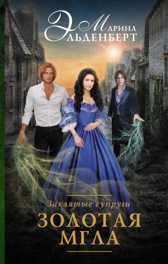 Марина Эльденберт - Заклятые супруги. Золотая мгла обложка книги