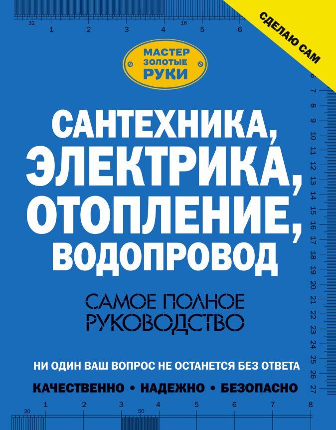 Жабцев В.М. - Сантехника, электрика, отопление, водопровод. Самое полное руководство обложка книги