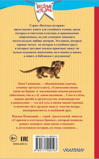 Рассказы Люси Синицыной, ученицы третьего класса И. Пивоварова