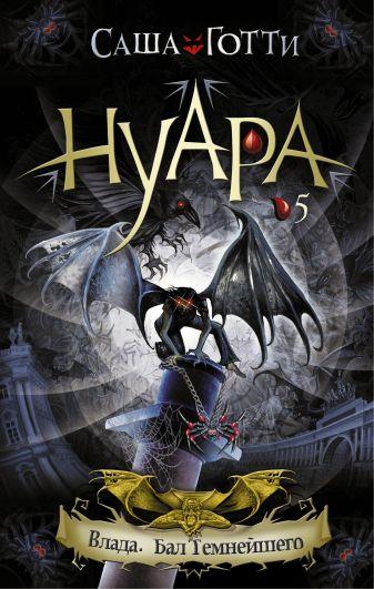 Саша Готти - Влада. Бал Темнейшего (суперобложка) обложка книги