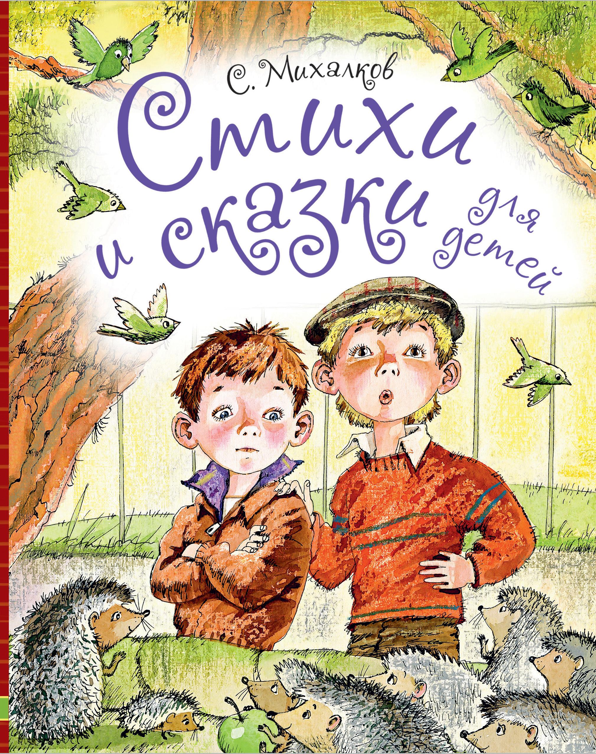 С. Михалков Стихи и сказки для детей цена
