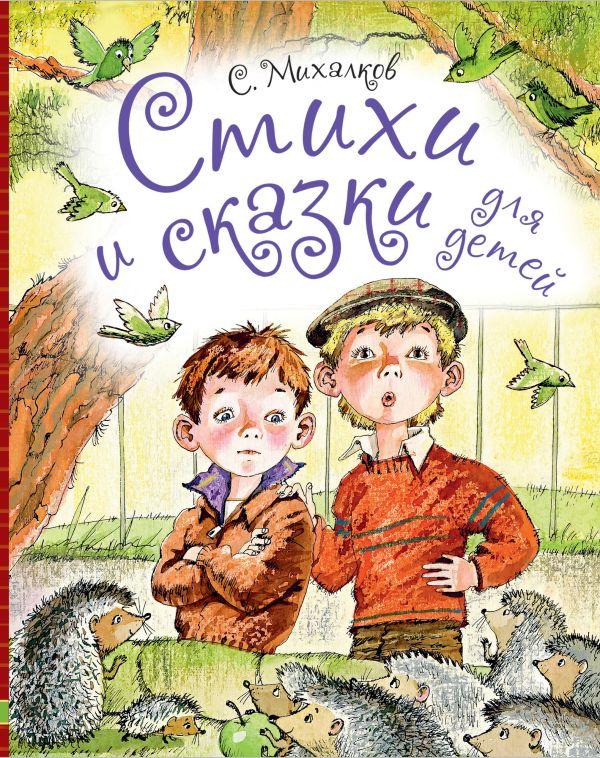 Стихи и сказки для детей Михалков С.В.
