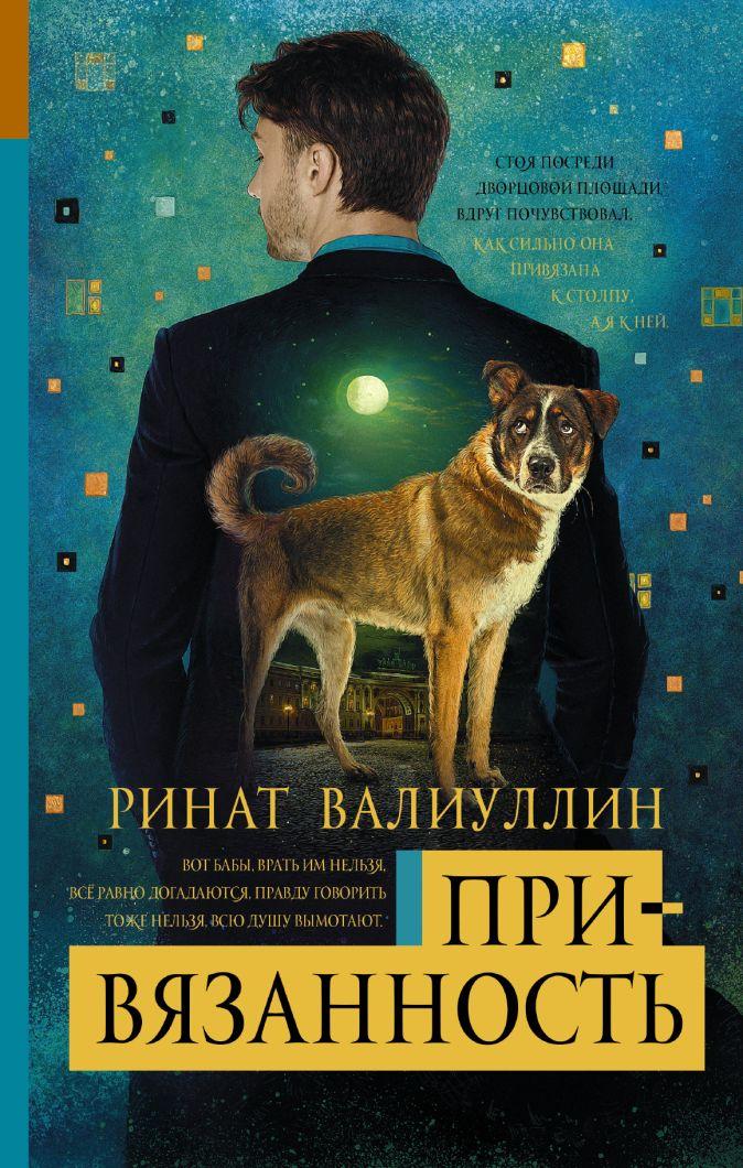 Ринат Валиуллин - Привязанность обложка книги