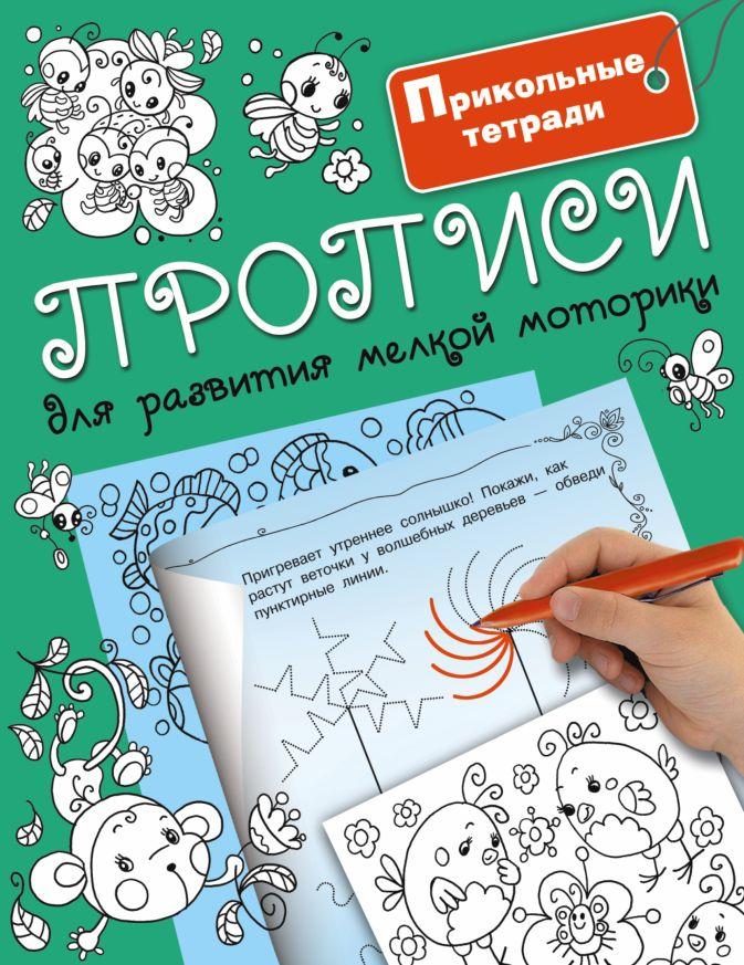 Двинина Л.В. - Прописи для развития мелкой моторики обложка книги