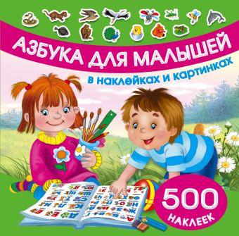 Азбука для малышей в наклейках и картинках Дмитриева В.Г.