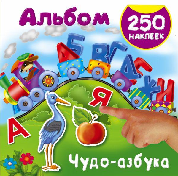 Чудо-азбука Дмитриева В.Г.