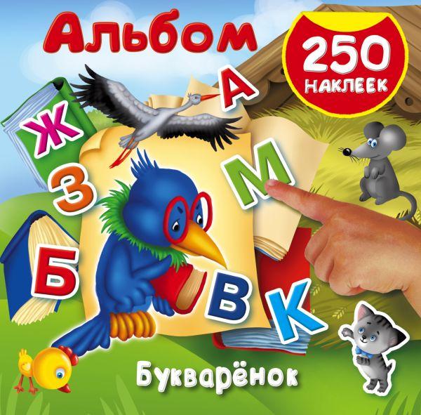 Букварёнок Дмитриева В.Г.