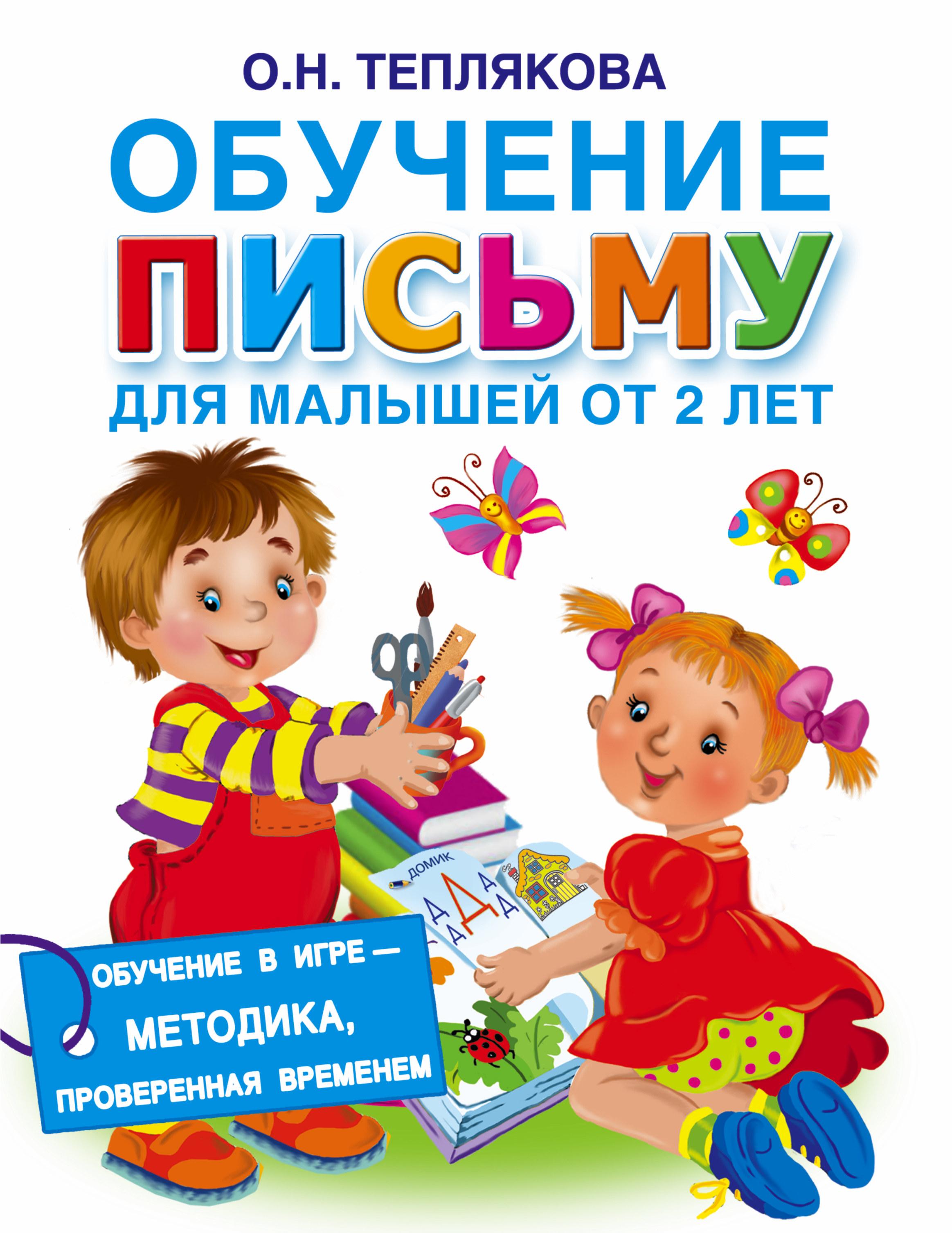 Теплякова О.Н. Обучение письму для малышей от 2 лет новая деревянная игрушка для малышей маленький размер монтессори baby toy beech abacus обучение обучение обучение дошкольному образованию