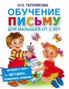 Теплякова О.Н. - Обучение письму для малышей от 2 лет' обложка книги