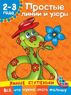 Дмитриева В.Г., - Простые линии и узоры обложка книги