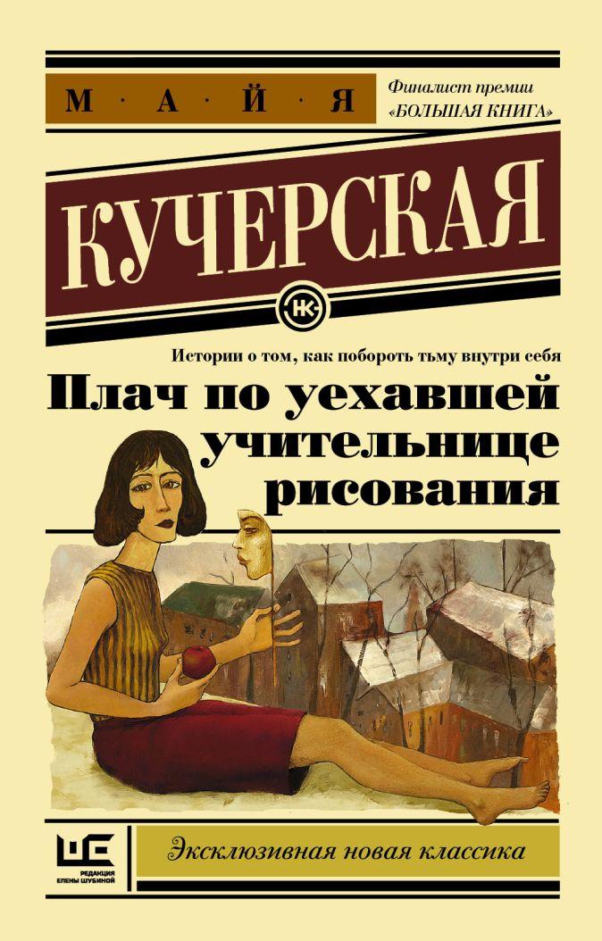 Плач по уехавшей учительнице рисования Майя Кучерская