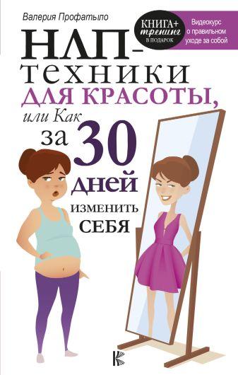 Профатыло В.В. - НЛП-техники для красоты, или Как за 30 дней изменить себя обложка книги