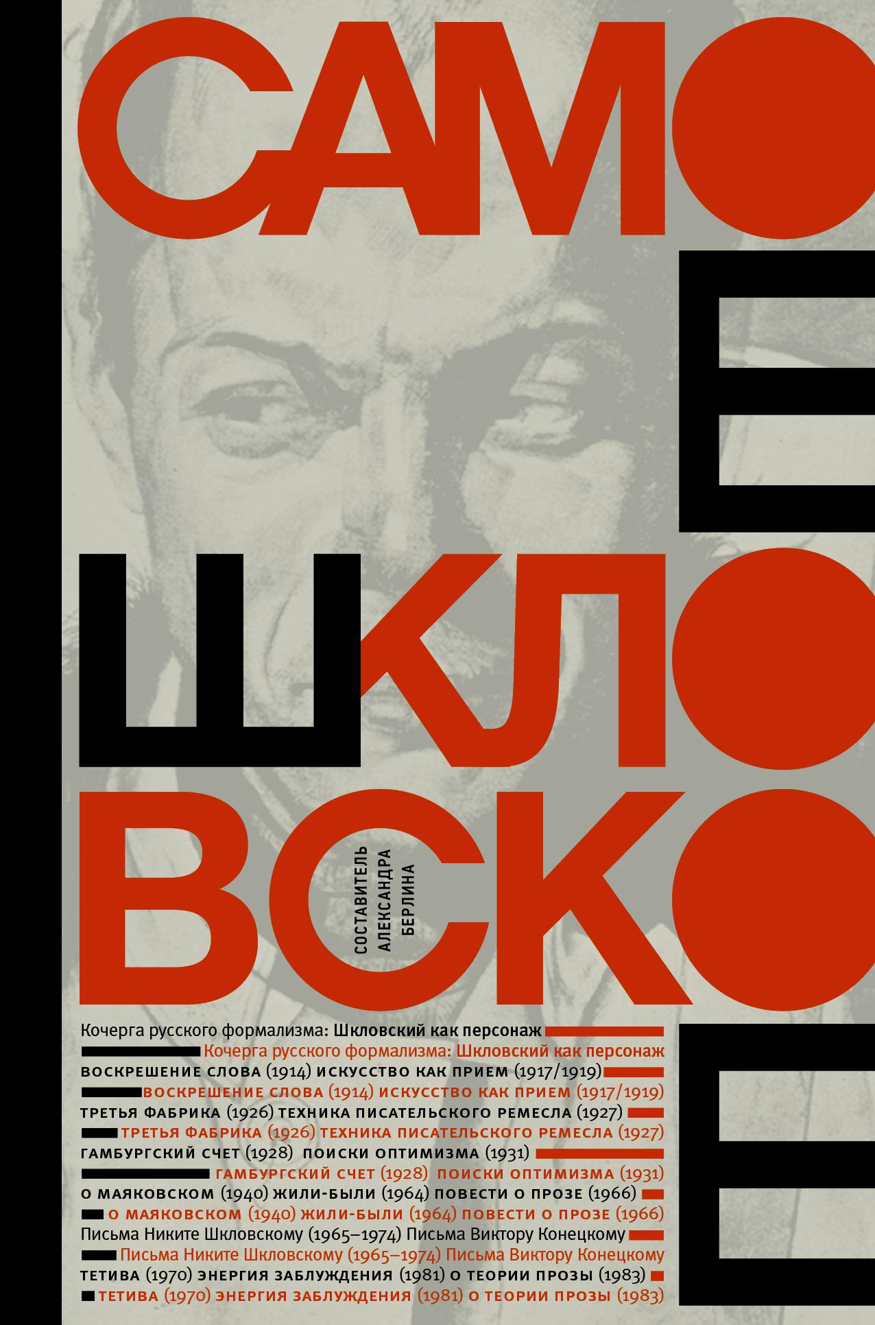 Шкловский В.Б. Самое шкловское кто мы жили были славяне